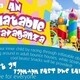 UPB Presents: An Inflatable Extravaganza