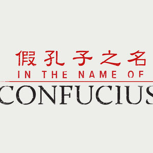 Free Movie Night: In The Name Of Confucius
