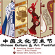 Chinese Culture and Art Festival