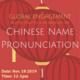 Chinese Name Pronunciation workshop