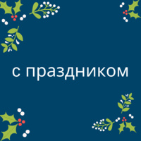 image of holly leaves and russian text