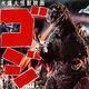 Gojira: Original 1954 Japanese Film