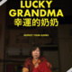 Virtual Film Series - Lucky Grandma
