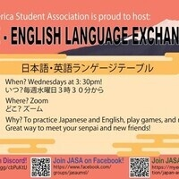 Japanese-English Language Exchange Table (Cancelled)