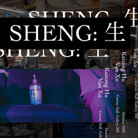 Sheng: 生
