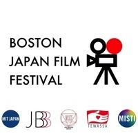 Boston Japan Film Festival 2020
