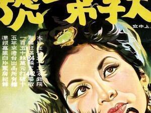 Webinar: Taiwanese-Language Films during the Cold War