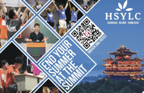 Harvard Summit for Youth Leaders in China poster