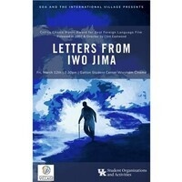 SOA's Cinema Series: Letters from Iwo Jima