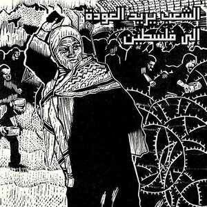 Art & Art History Lecture: Jamaa Al-Yad
