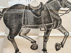 Li Yuexi 李月溪(1881-1946), Telebiao 特勒驃, Stone relief rubbing taken from the Six Horses of Zhao Mausoleum 昭陵六骏