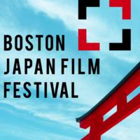 Boston Japan Film Festival