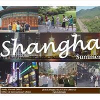 Lehigh in Shanghai Info Session Summer 2019 | Study Abroad