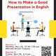 How to Give a Good Presentation in English