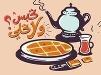 SADACA Tea Table