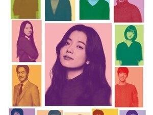 Korean Movie Screening & Social: The Beauty Inside