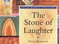 Lebanese novelist Hoda Barakat