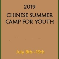2019 Chinese Summer Camp for Youth