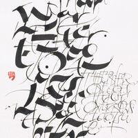 Calligraphy is Flourishing